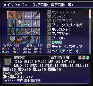 麒麟棍(強化魔法スキル +12)